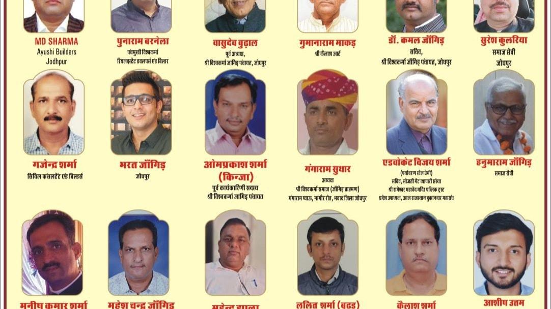 Jangid Samaj Creative Newspaper Advertising in Rajasthan Patrika  By Madhu Publicity Service Leading Advertising Agency