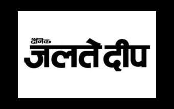 "Dainik Jaltedeep ""Daily Hindi News Paper"""