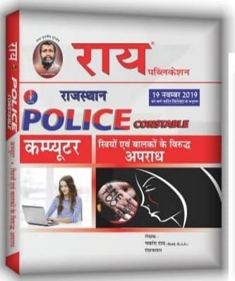 Rai  Rajasthan Police Constable Complete Exam Edition With Free 2 Books And Extra Online Test Series (Police Bharti Pariksha Guide 2020, 3 Books )