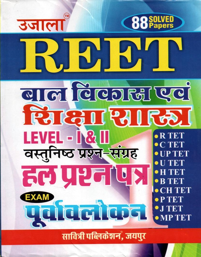 Ujala Pub Bal Vikas Avam Shikshashastra Reet Solved Papers Book For Paper I And II Exam Review