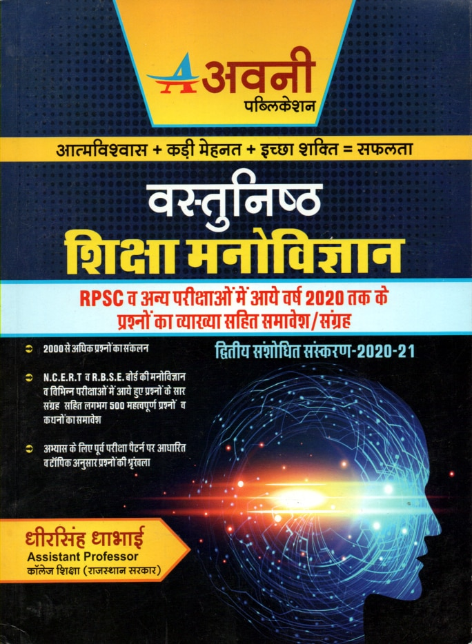 Avni Objective Education Psychology (Vasthunish Siksha Manovigyan) Second Update Edition 2020-21 By DheerSingh Dhabhai Use Full For RPSC Reet ,Ctet
