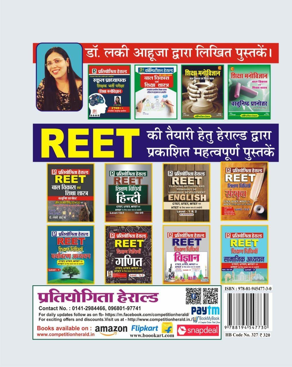 REET/RTET Shiksha Manovigyan Bal Vikas Avam Shiksha Shastra {for Level 1 (class 1 To Class 5) & Level 2 (class 6 To Class 8)} Based On Latest REET Syl
