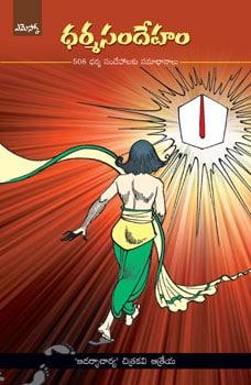 Dhrama Sandeham -Vol 1,2      By  Chitrakavi Aathreya