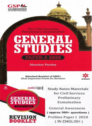 General Studies For Civil Services Preliminary Exam Paper 1 2020 & Study Notes Of General Awareness  (Hardbook, Manohar Pandey)