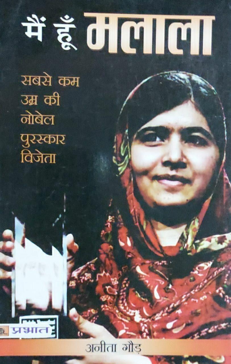 I Am Malala Hindi, Anita Gaur, PRABHAT PAPERBACKS