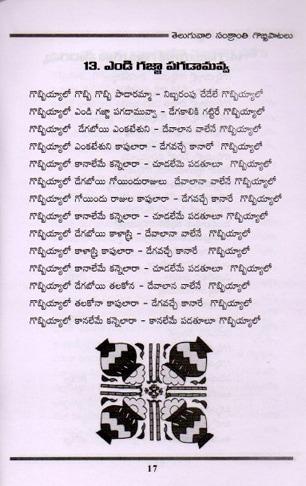 Teluguvaari Sankranthi Gobbi Paatalu    By     Kappaganthu Venkata Ramanamurthy