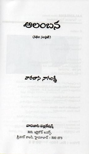 Alambana     By  Varanasi Nagalakshmi