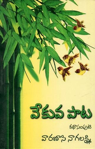 Vekuvapaata      By    Varanasi Nagalakshmi