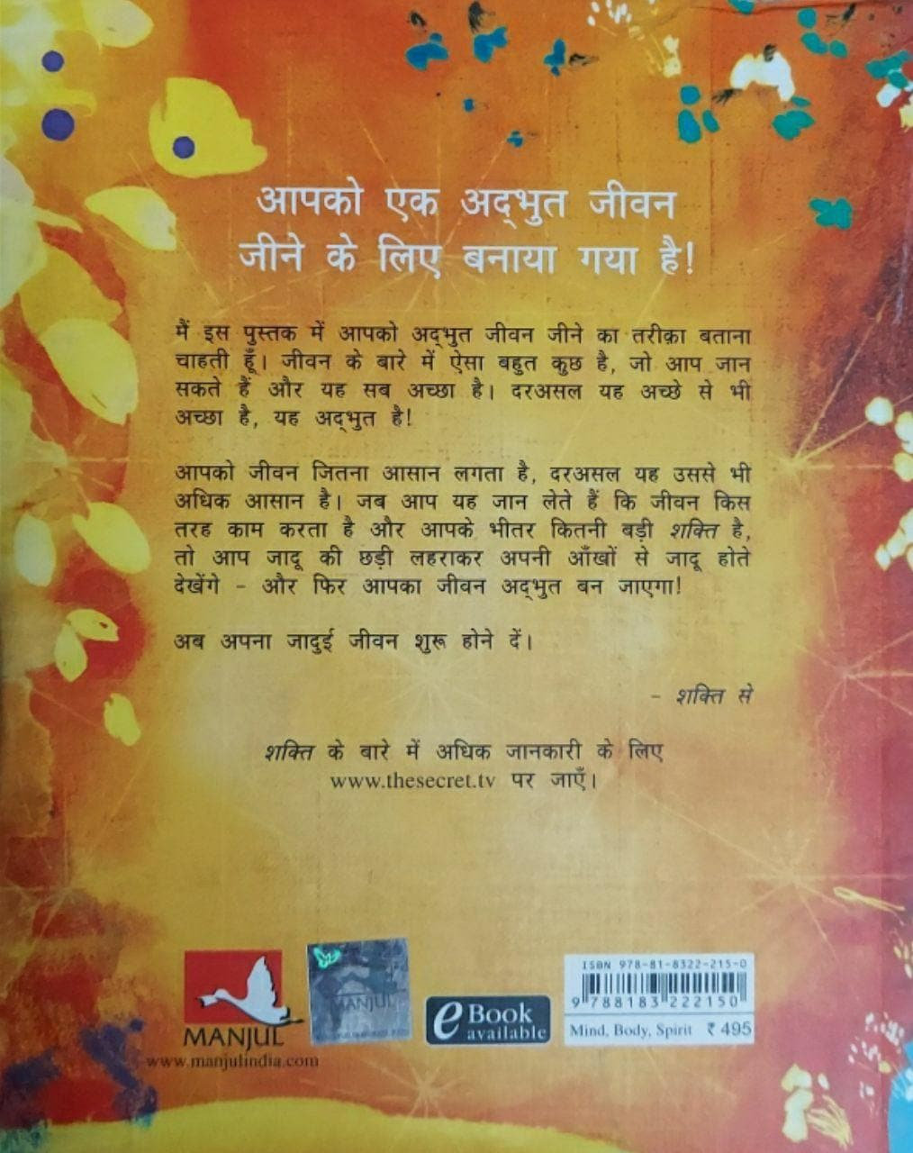 The Secret Shakti (HINDI EDITION), Rhonda Byrne MANJUL PUBLICATION, PAPER BACK