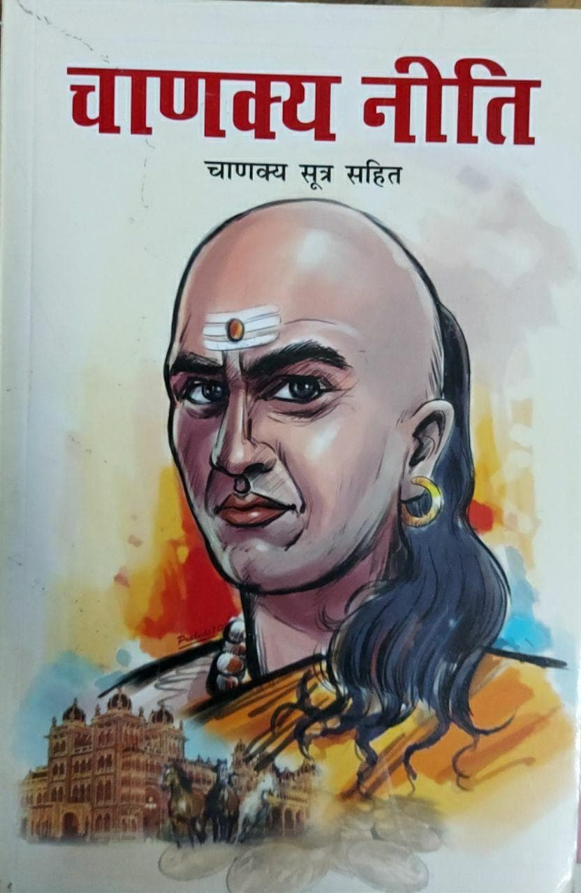 CHANAKYA NITI (HINDI, DIAMOND BOOKS)
