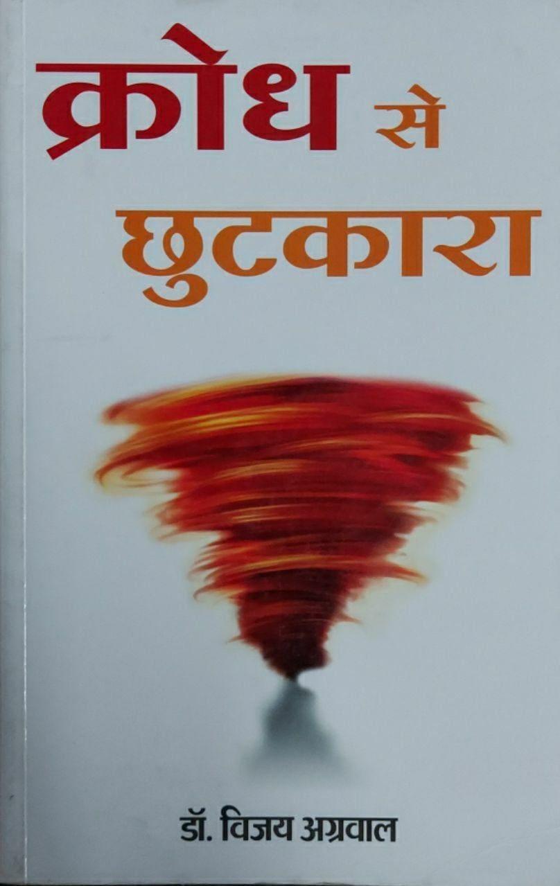 Krodh Se Chutkara DR Vijay Agarwal