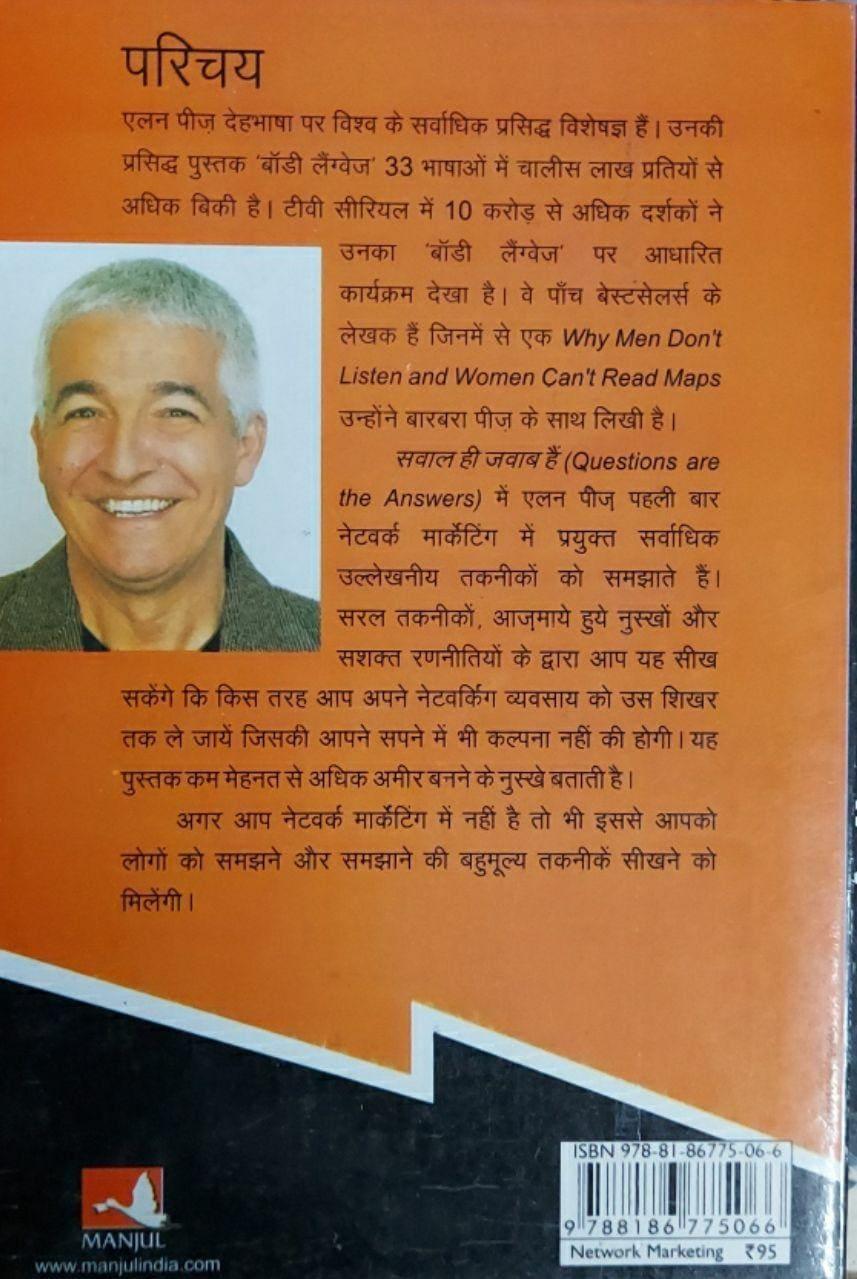 Sawal Hi Jawab Hai By Allan Pease, Manjul Prakashan PRAKASHAN
