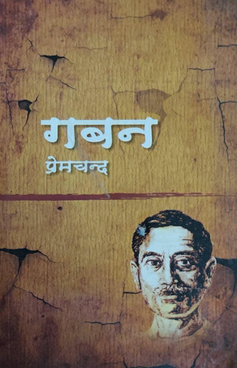 Gaban गबन Prem Chand, Panchsheel Prakashan