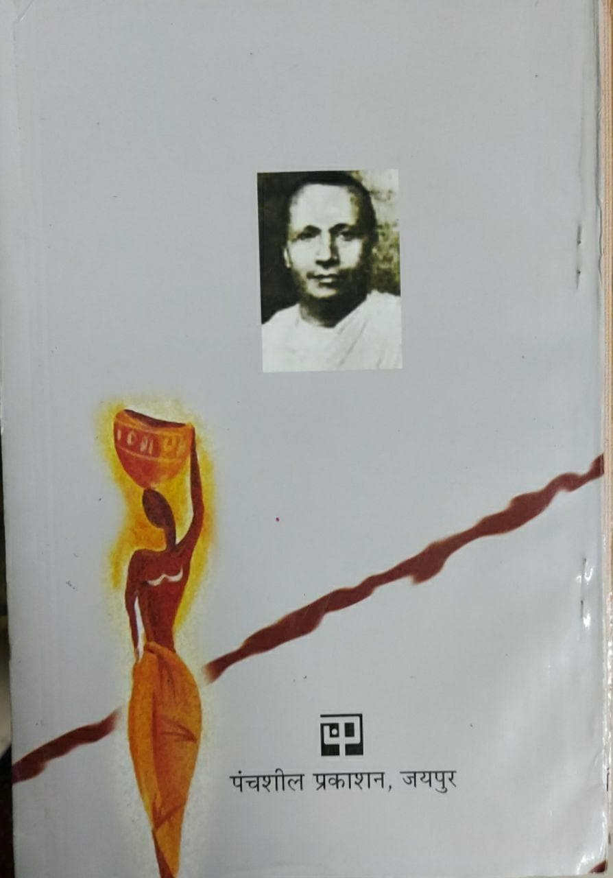 Kamayani, Jai Shankar Prasad, Panchsheel Prakashan, कामायनी, जय शंकर प्रसाद, पंचशील प्रकाशन
