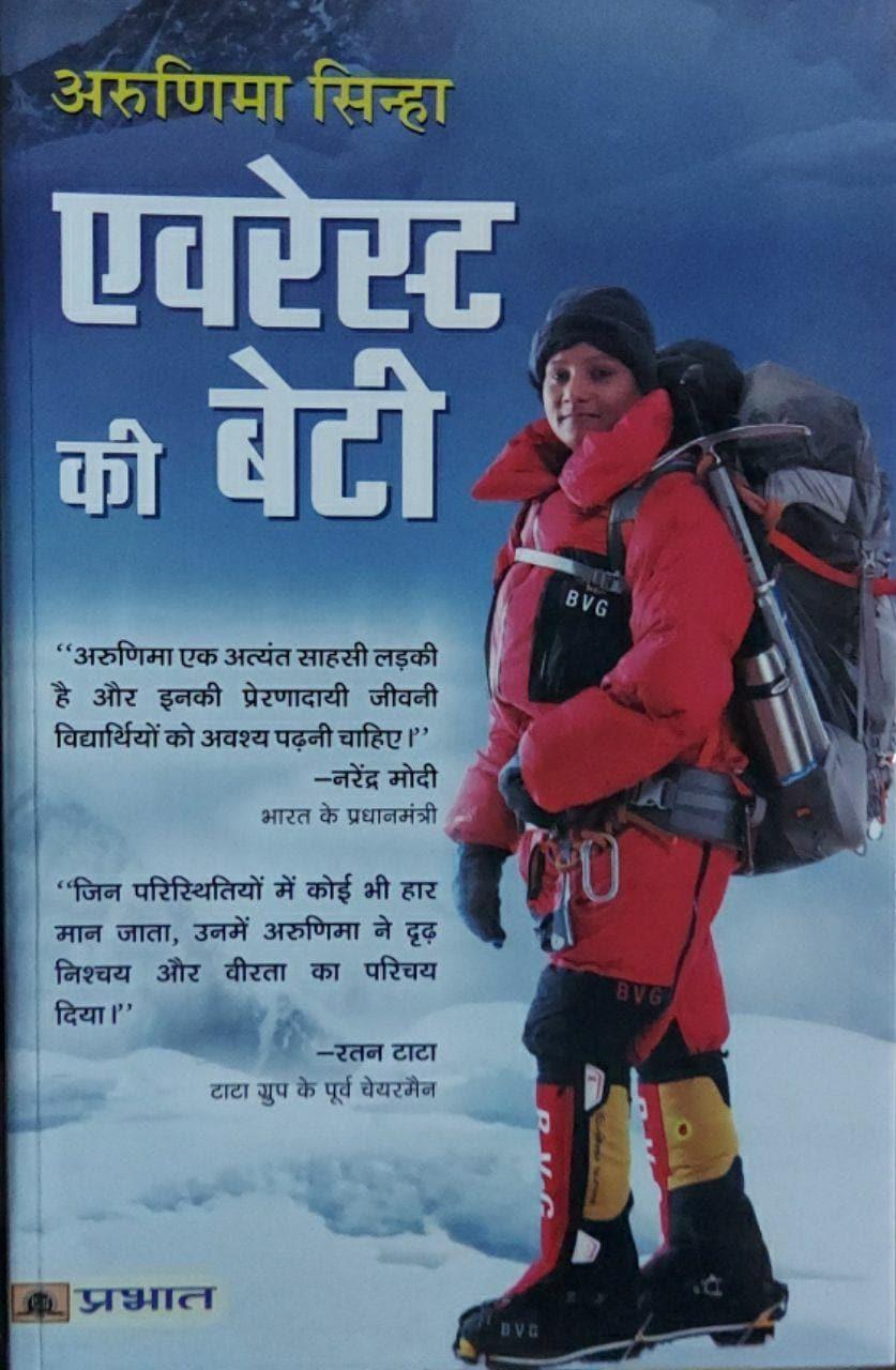 EVEREST KI BETI: ARUNIMA SINHA (Hindi Edition), PRABHAT PAPERBACK