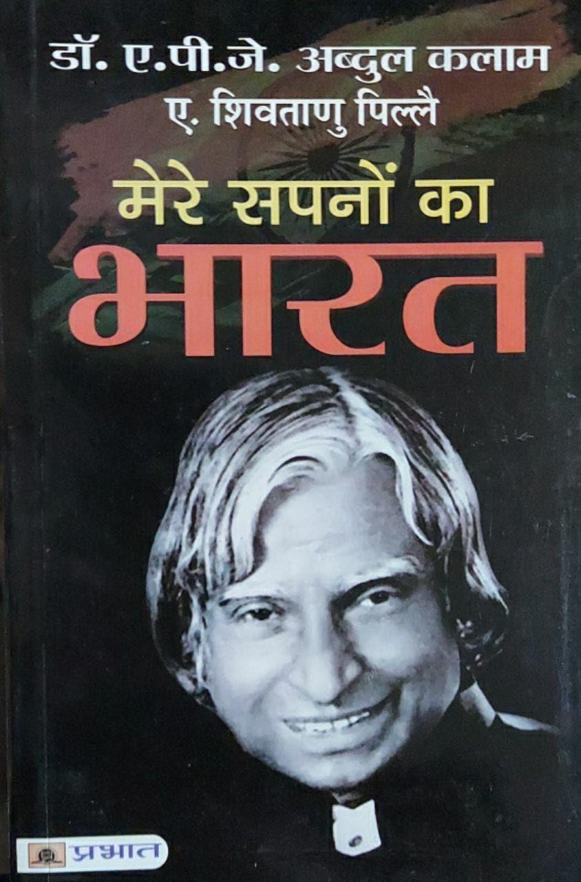 Mere Sapno Ka Bharat: Dr APJ Abdul Kalam (Hindi Edition), Prabhat Papaerbacks