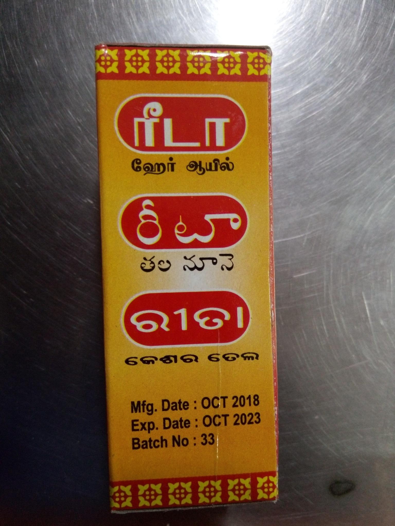 Rita Hair Oil 20ML