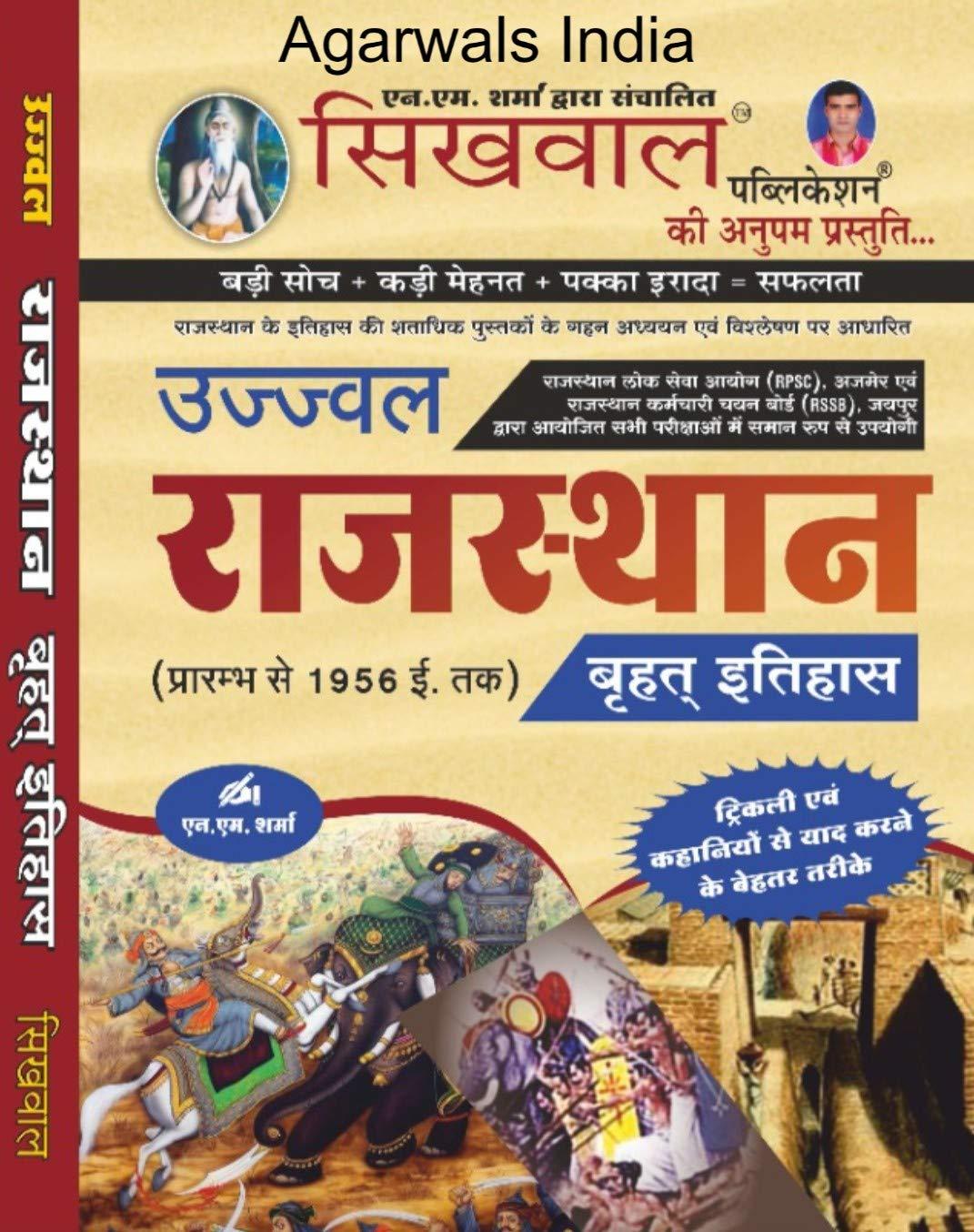 Sikhwal Ujjwal Rajasthan Vrahat Itihas | Rajasthan Ka Itihas( Rajasthan GK 2020 ) New Edition Hindi ( 2020 ) By Sikhwal Publication (Hindi) Paperback