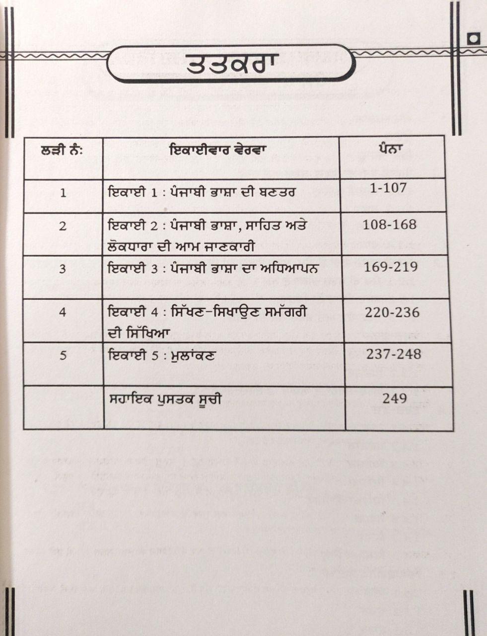 RBSE Punjabi Vyakaran Ate Likhat Rachna BSTC DELED (With Bainding)