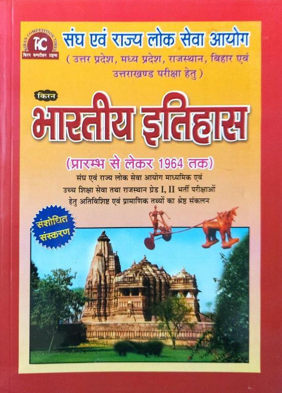 Kiran Bharatiya Itihas Indian HIistory, प्रारम्भ से 1964 से
