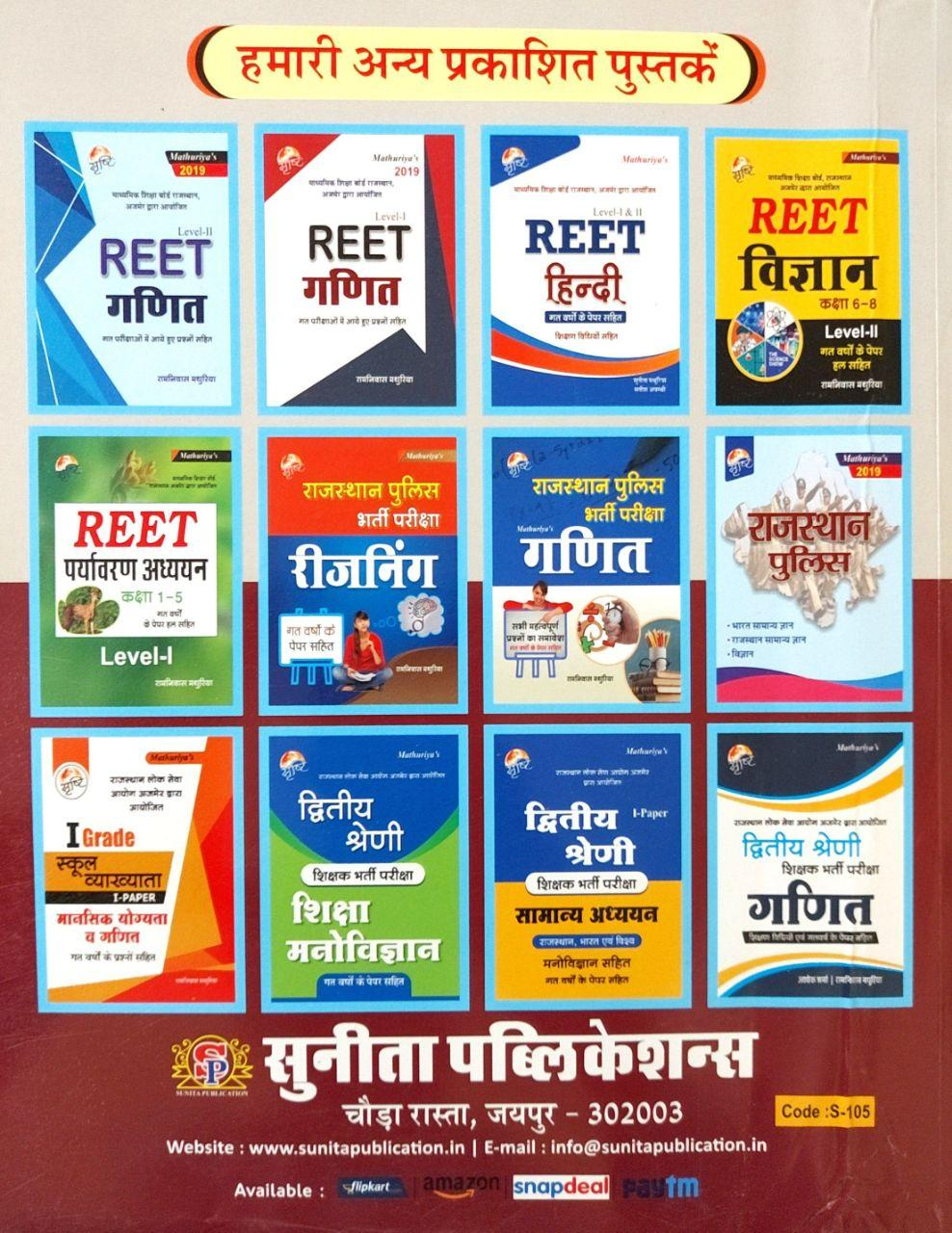 Mathuriya Bal Vikas Evm Shiksha Shastra REET LEVEL 1 & 2 (HINDI EDITION)