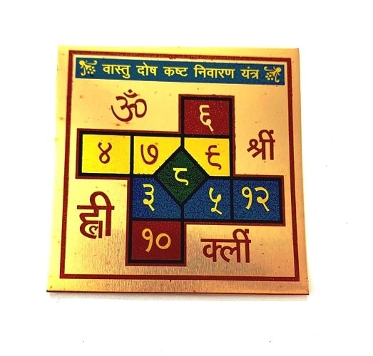Numeroastro Vastu Dosh Kashta Nivaran Yantra In Metal Colour Yantra (3x3 Inches) (1 Pc)