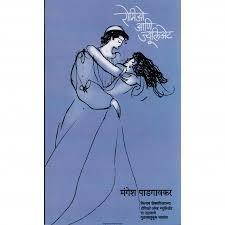 Romio Ani Juliet Mangesh Padgaonkar - रोमिओ आणि ज्यूलिअेट