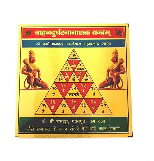 Numeroastro Vahan Durgahatna Nashak Yantra In Metal Colour Yantra (3x3 Inches) (1 Pc)