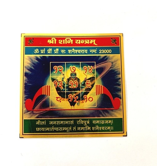 Numeroastro Shri Shani Yantra In Metal Colour Yantra (3x3 Inches) (1 Pc)