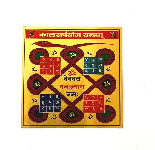 Numeroastro Kaalsarp YOG Yantra In Metal Colour Yantra (3x3 Inches) (1 Pc)