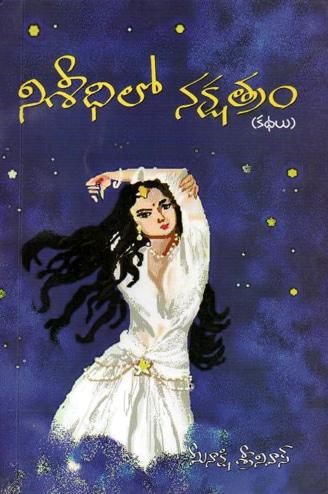 Nisidhilo Nakshatram     By  Meenakshi  Srinivas