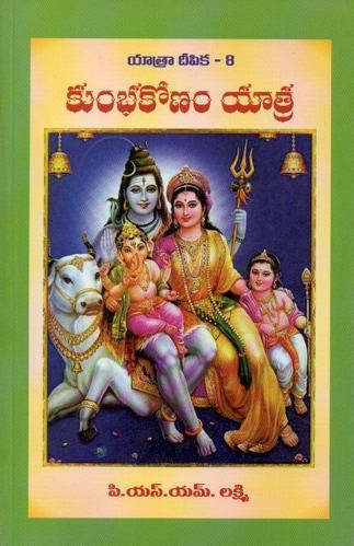 Kumbakonam  Yatra   By  P.S.M.Lakshmi