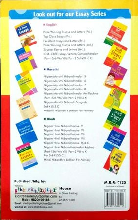 essays for primary school Kidsessayscom essays,simple name- apeksha dambal class- 7th b school- kle society's english medium school category school essays, short paragraph.