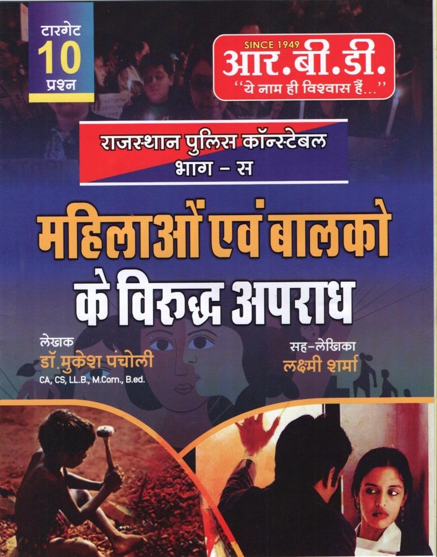 RBD Rajasthan Police Constable  Mahila Evam Bal Apradh (Mukesh Pancholi)