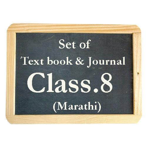 IES  MVM Set Of Text Book Std.8 (marathi)