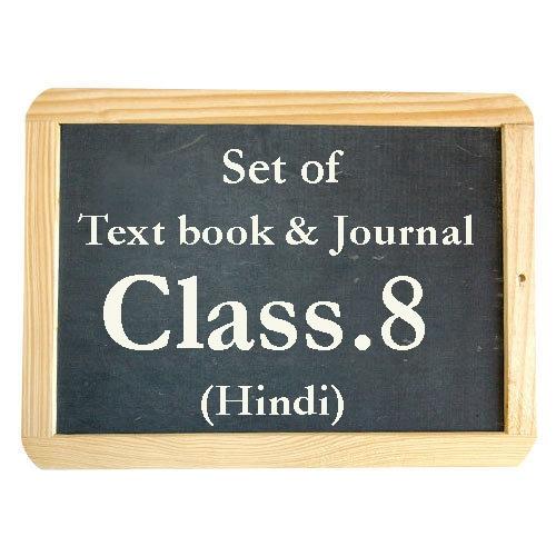 IES ORION Set Of Text Book Std.8 (Hindi)