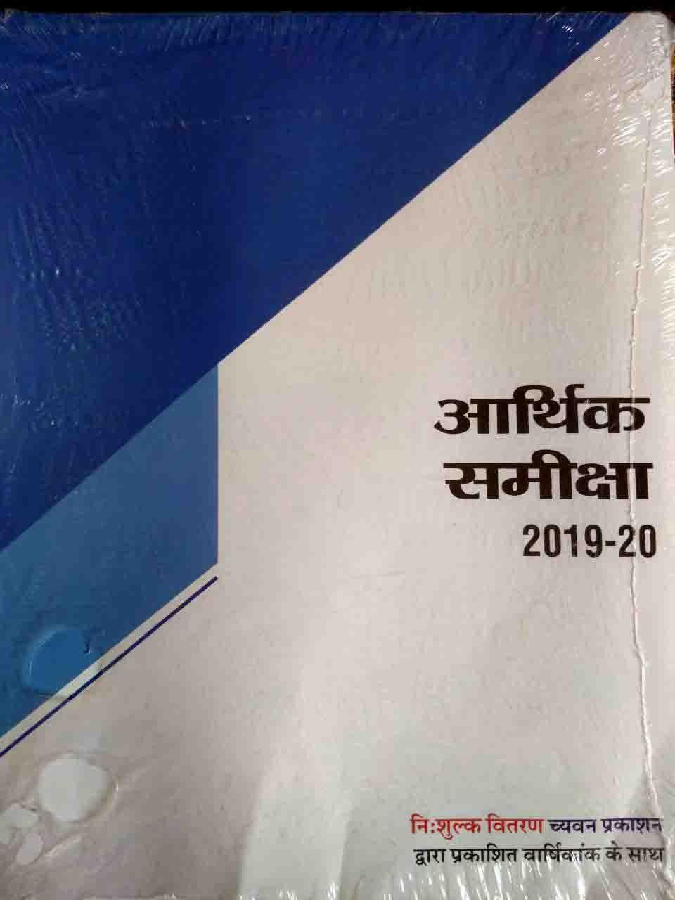 CHYAVAN PRAKASHAN (SUGAM) RAJASTHAN VARSHIKANK WITH ARTHIK SAMIKSHA 2019-20