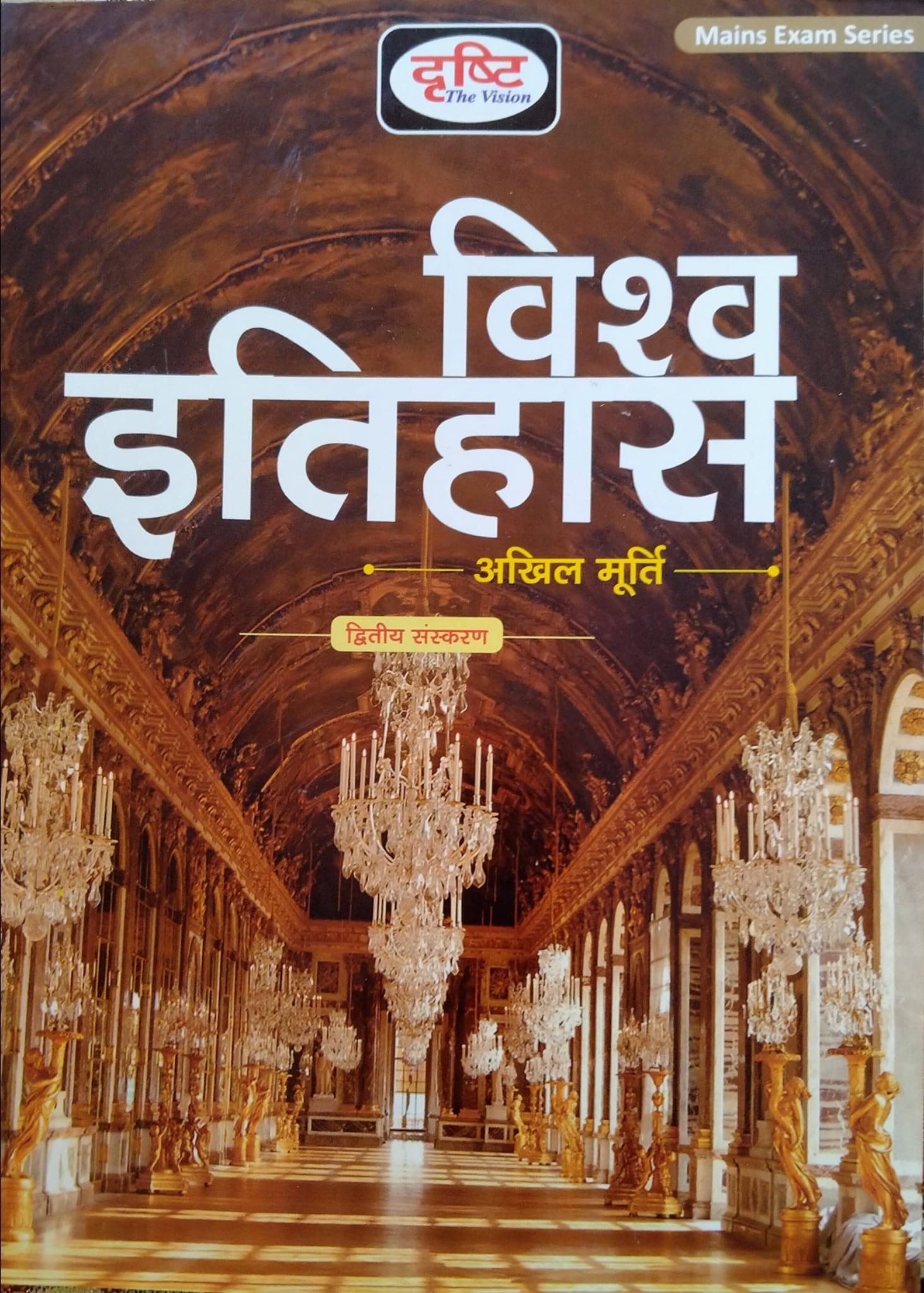 Dristhi Vishva Itihas 2nd Edition Mains Exam Series