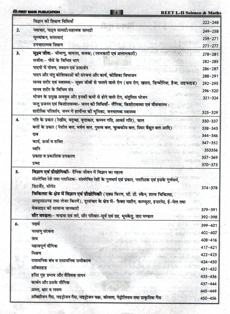 First Rank REET MATH And SCIENCE Ganit Vigyan Level-2 Class 6-8 Level Second NCERT Based