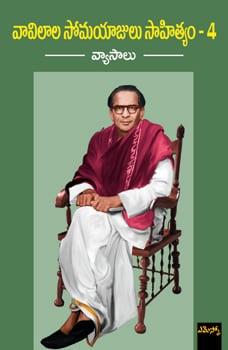 Vavilala Somayajulu Sahithyam -1,2,3,4