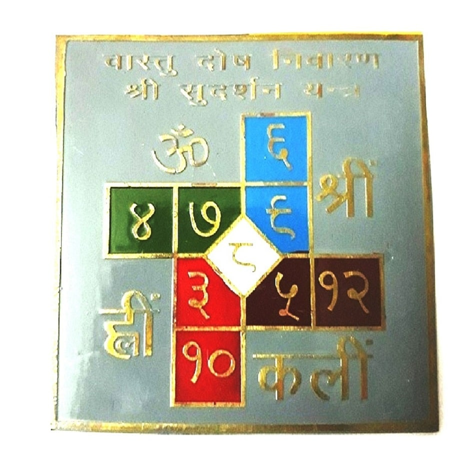 Numeroastro Vastu Dosh Nivaran Shri Sudarshan Colour Yantra In Brass (8 Cms) (Pack Of 1)