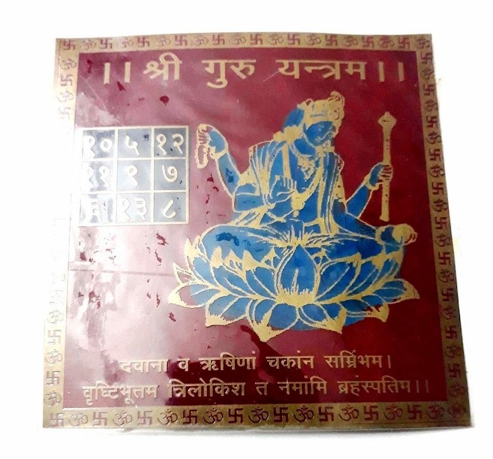 Numeroastro Shri Guru Yantra In Brass Colour Yantra (8 Cms) (1 Pc)