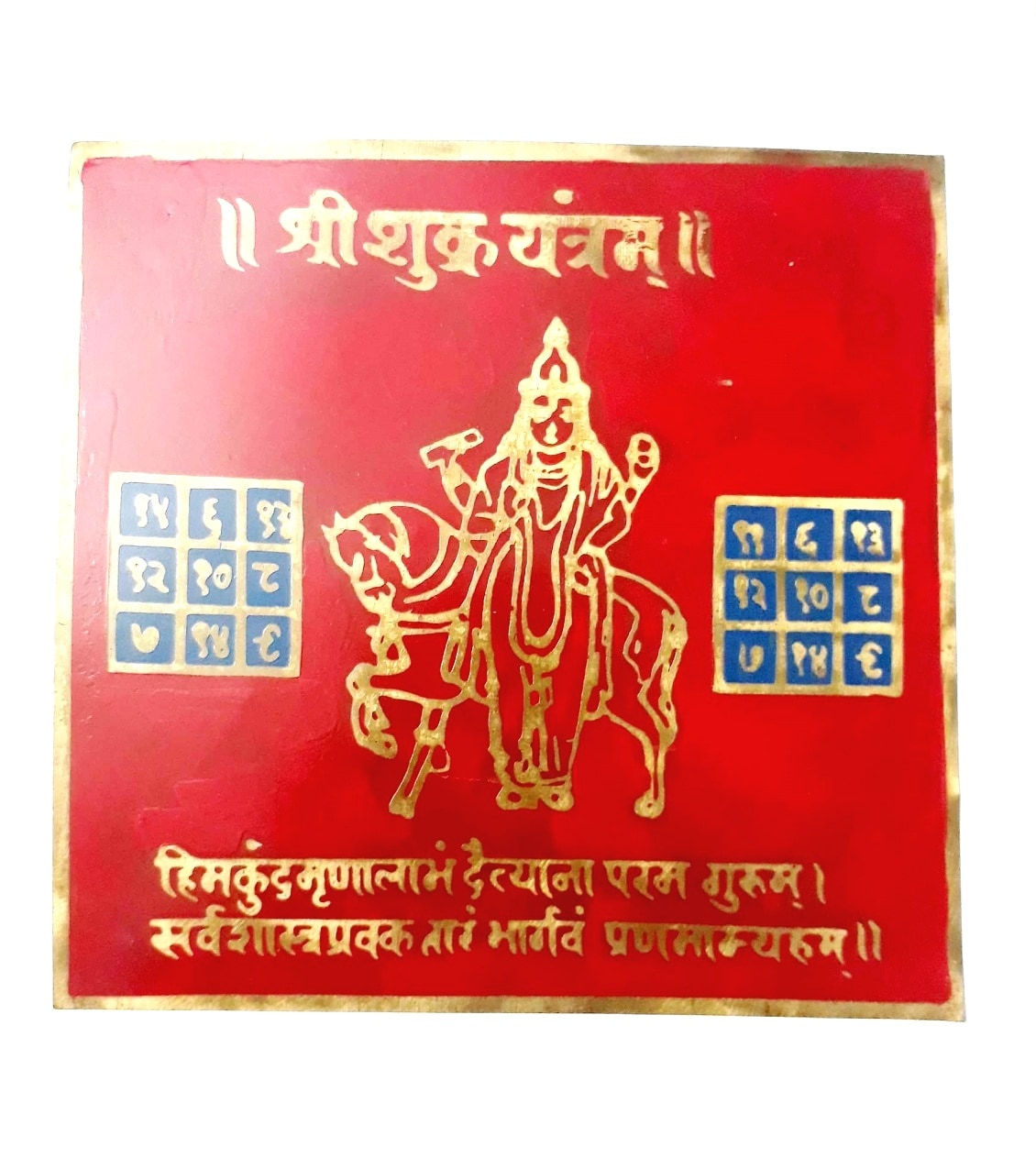 Numeroastro Shri Shukra Yantra In Brass Colour Yantra (Big) (15x15 Cms) (1 Pc)