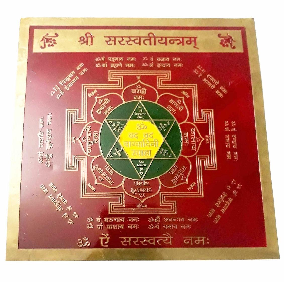 Numeroastro Shri Saraswati Yantra In Brass Colour Yantra Big (15 X 15 Cms) (Pack Of 1)