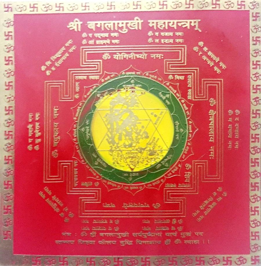 Numeroastro Shri Baglamukhi Mahayantra In Brass Colour Yantra (8 Cms X 8 Cms) (Pack Of 1)