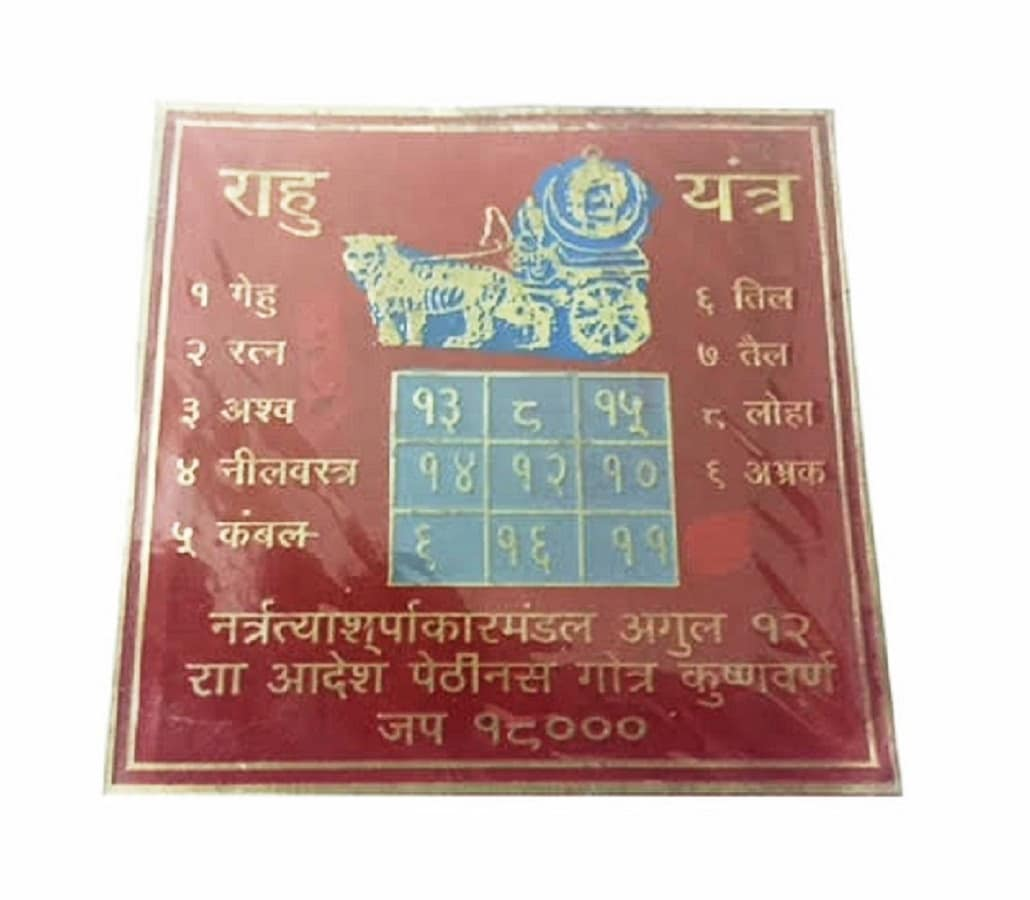 Numeroastro Rahu Yantra In Brass Colour Yantra (Pack Of 1) (8 Cms)