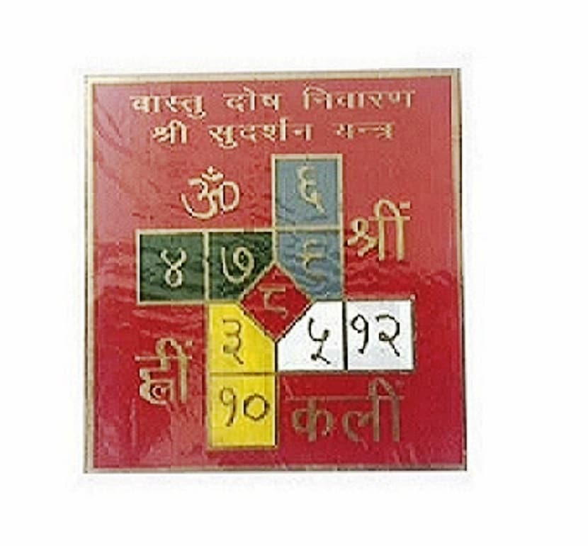 Numeroastro Vastu Dosh Nivaran Shri Sudarshan Yantra In Brass Colour Yantra (8 Cms) (Pack Of 1)