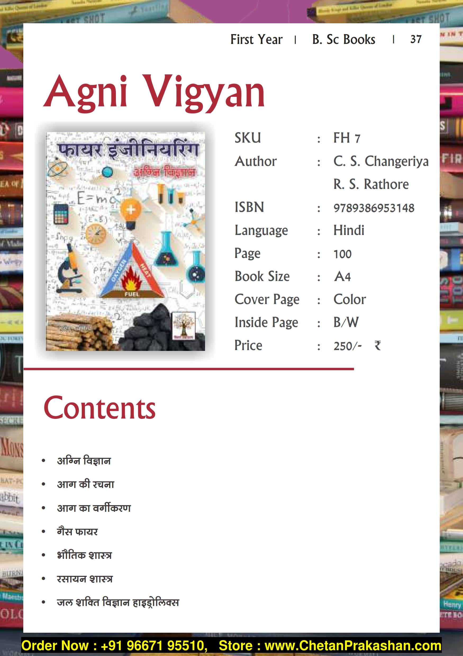 Agni Vigyan (Fire Engineering) (Hindi)