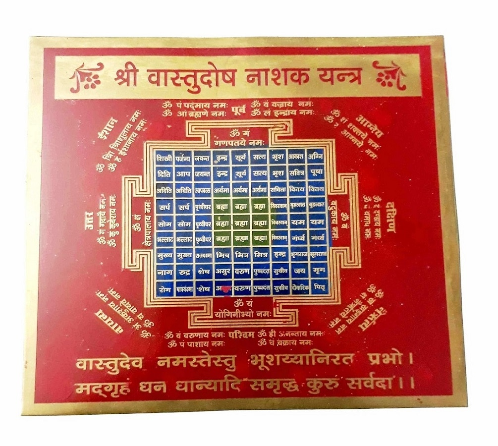 Numeroastro Shri Vastu Dosh Nashak Yantra Colour Brass Yantra (Big) (15x15 Cms) (Pack Of 1)