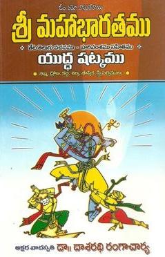 Sri Mahabharatham (3Vol) By Dasaradhi Rangacharya